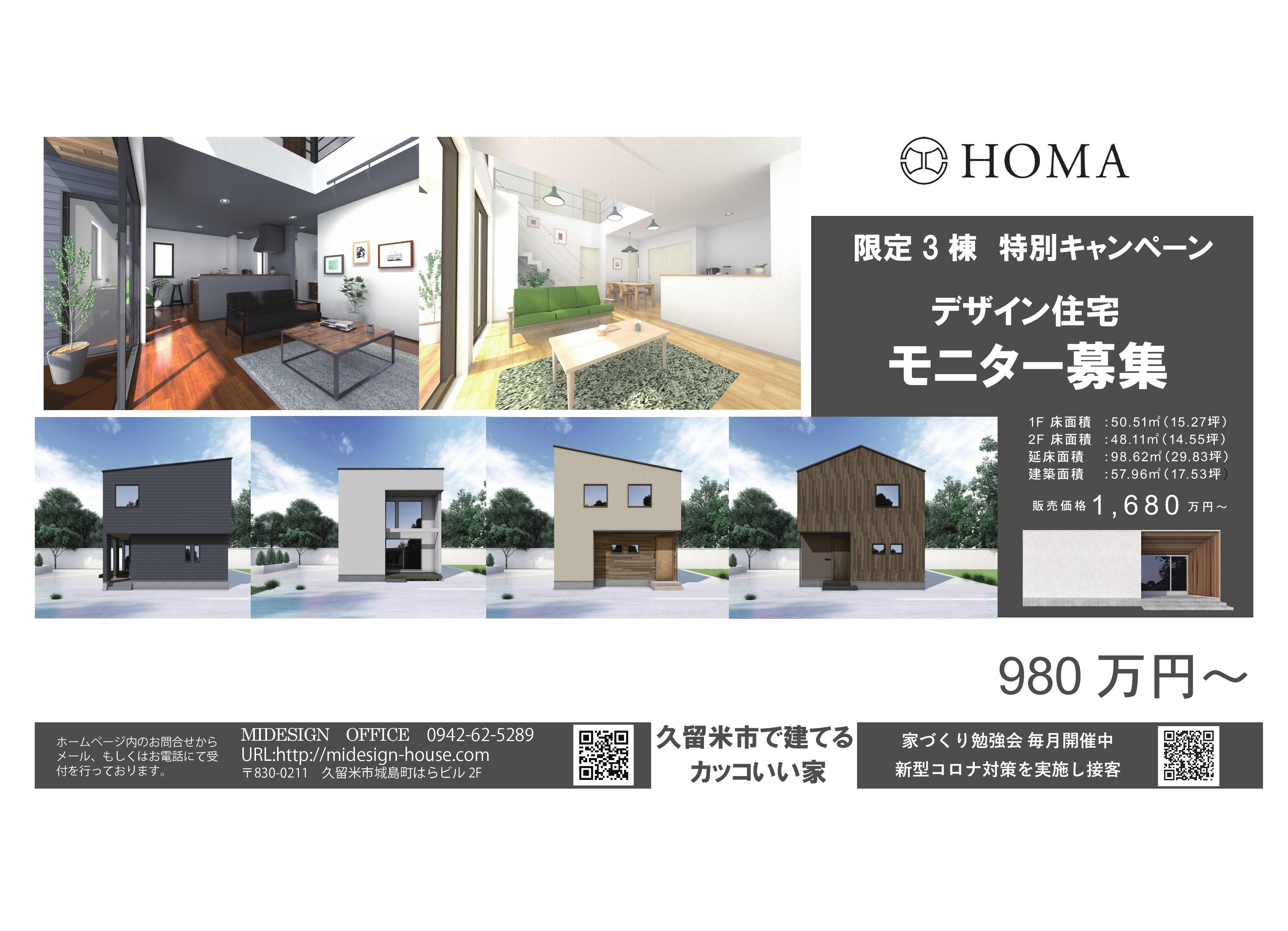 (終了致しました。)デザイン住宅モニター募集