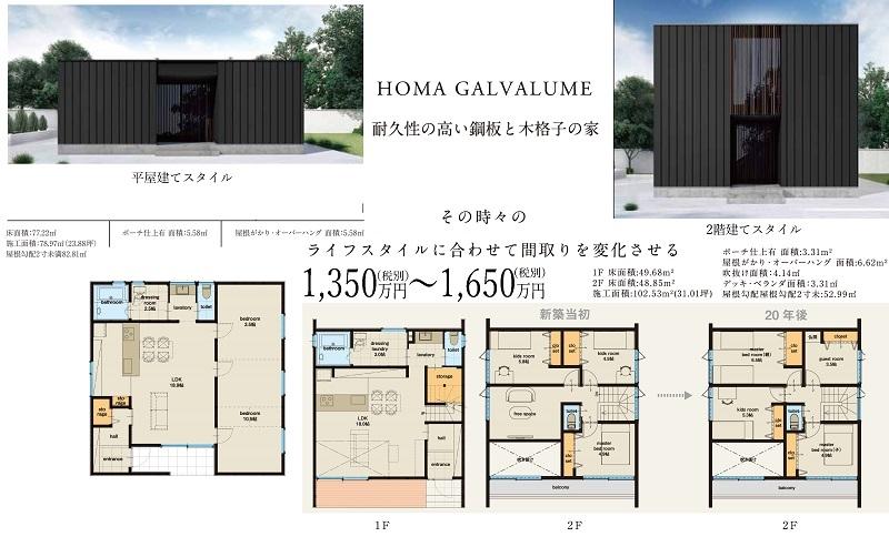homa-galvalumeのコピー.jpg