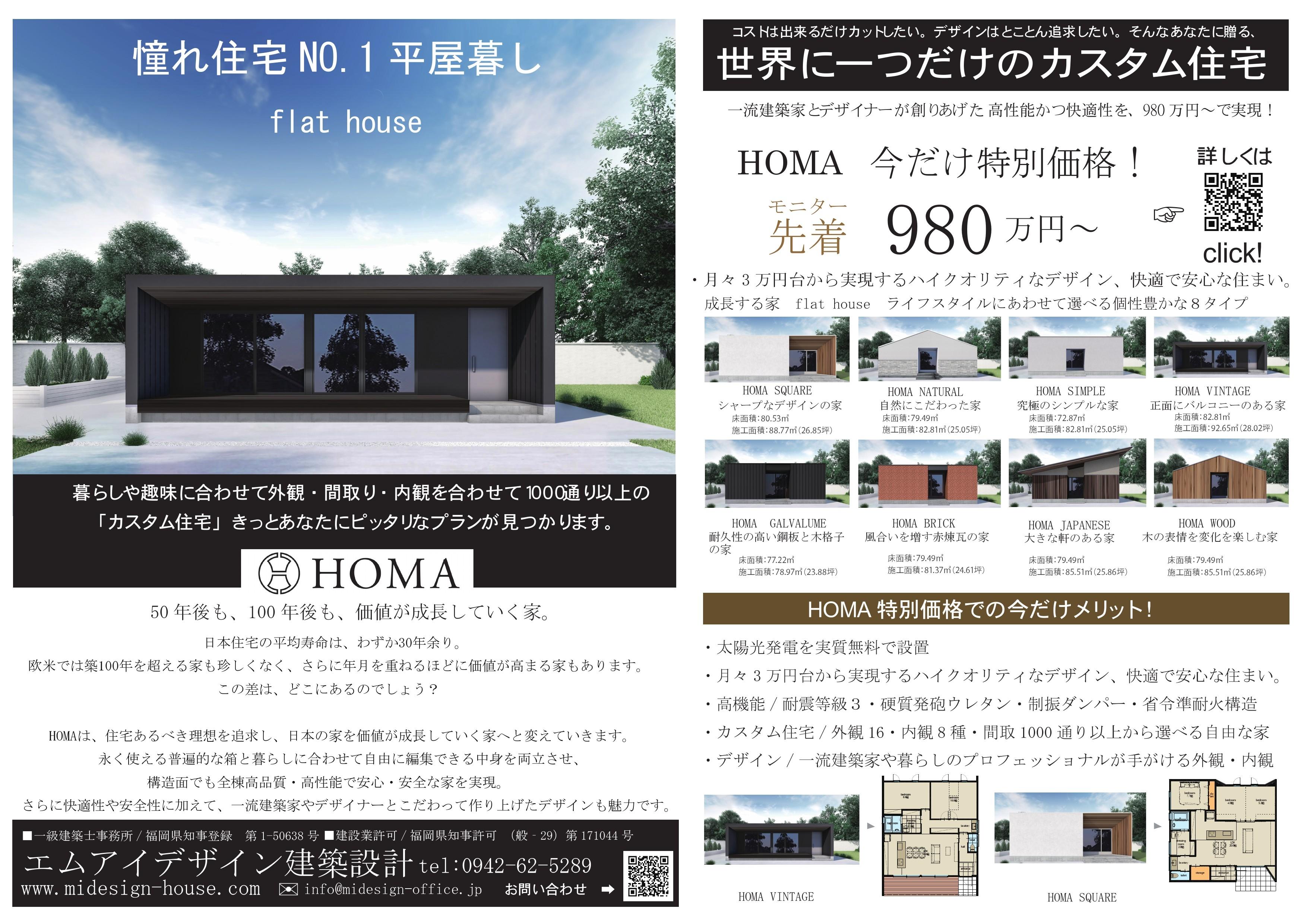 (終了致しました。)憧れ住宅NO.1 平屋住宅モニター募集!
