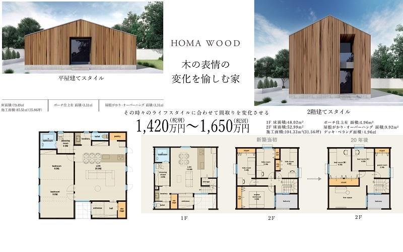 homa-woodのコピー②.jpg