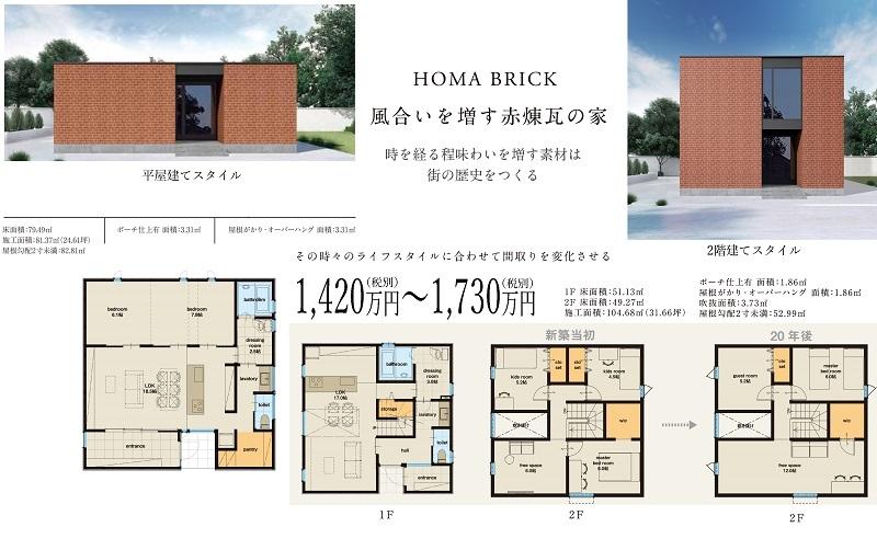 homa-brickのコピー②.jpg
