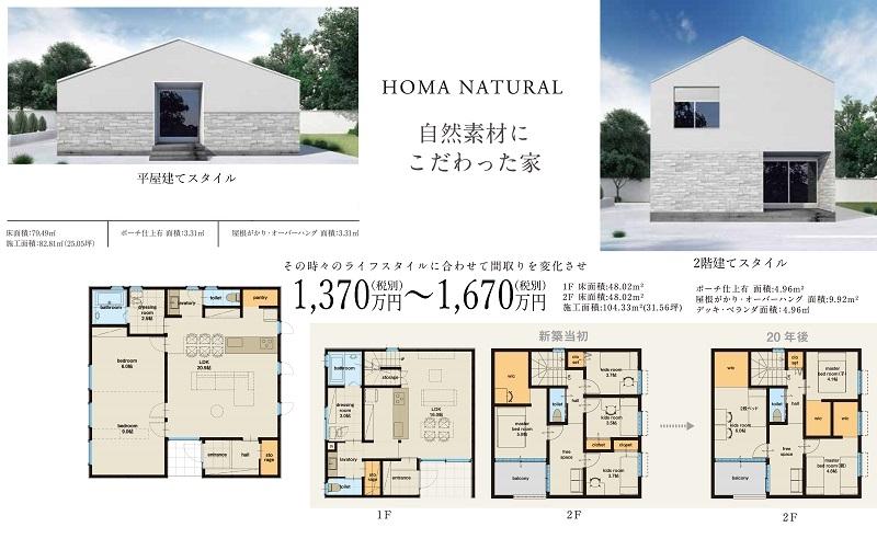 homa-naturalのコピー.jpg