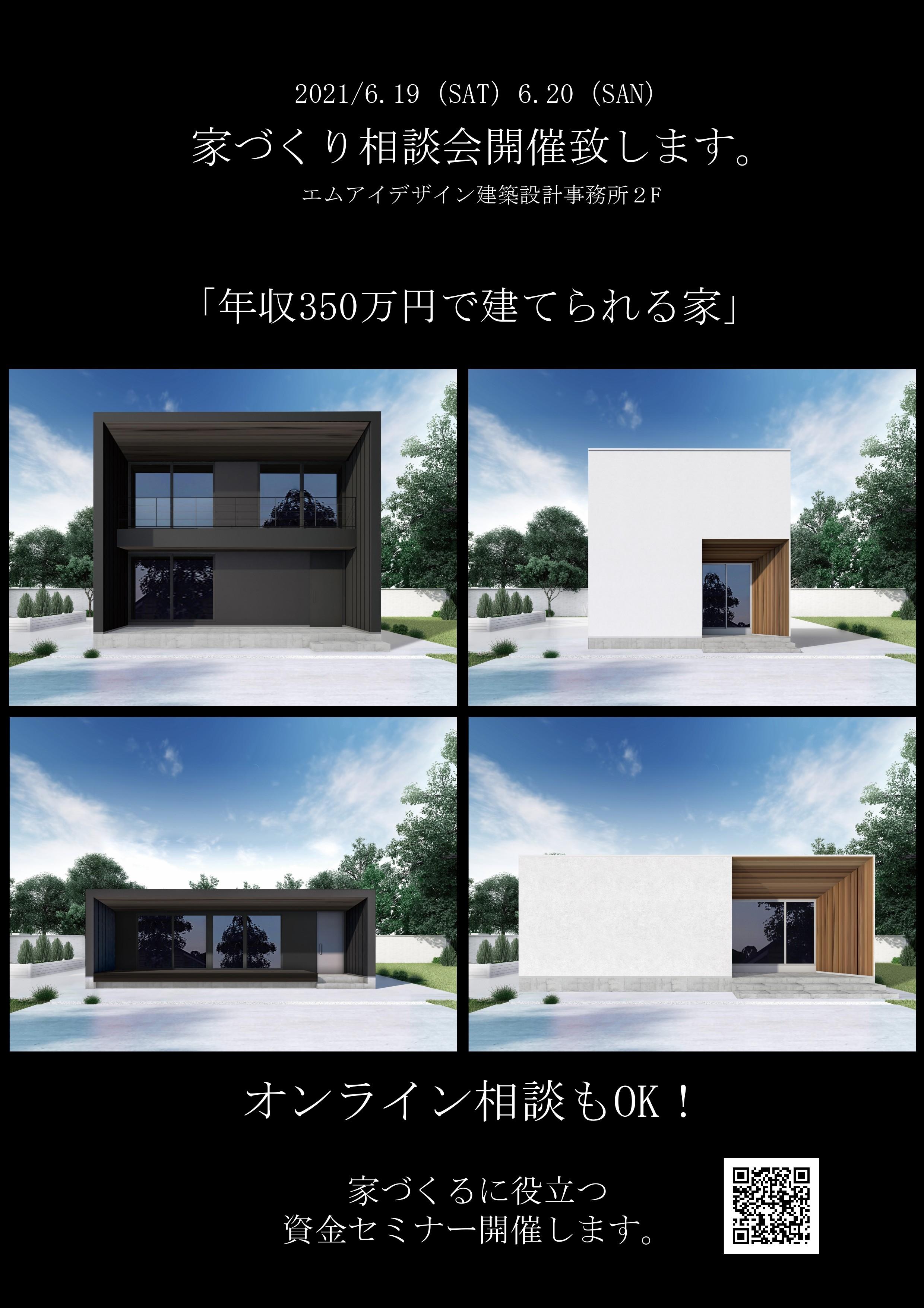 年収350万円で建てられる家.jpg