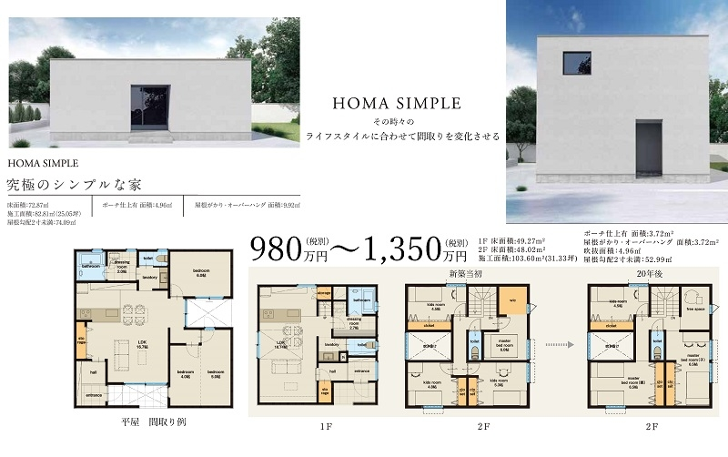 homa-sinpleのコピー.jpg